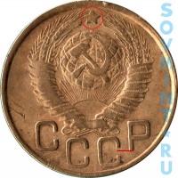 3 копейки 1949, шт.20к (перепутка)