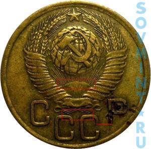 3 копейки 1949, шт.2.2