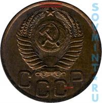3 копейки 1949, шт.3.12