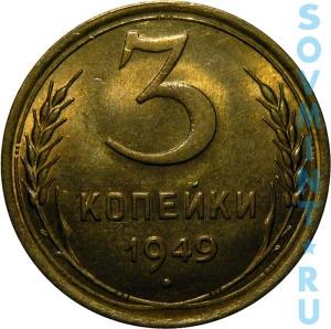 3 копейки 1949, шт. реверса