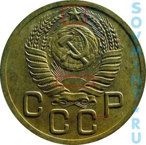 3 копейки 1950, шт.4.1