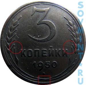 3 копейки 1950, шт.А