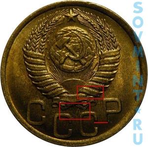 3 копейки 1951, шт.3.11