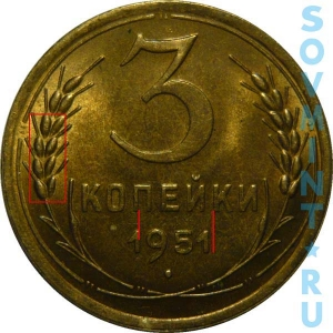 3 копейки 1951, шт.Б (зерна колосьев мелкие, цифры даты сближены)