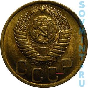3 копейки 1952, шт.3.11