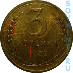 3 копейки 1952, шт.Б