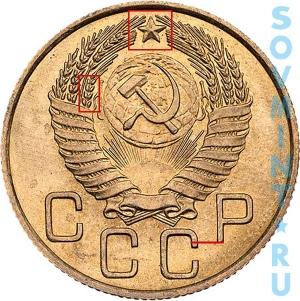 3 копейки 1952, шт.7 (специальный чекан)