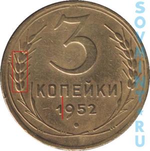 3 копейки 1952, шт.В
