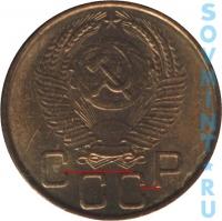 3 копейки 1953, шт.6