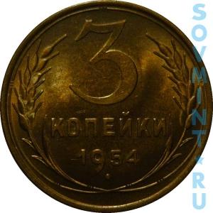 3 копейки 1954, шт.реверса