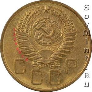 3 копейки 1956, шт.аверса (слева 8 витков лент)