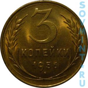 3 копейки 1956, шт.реверса