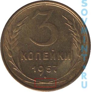 3 копейки 1957, шт.Б