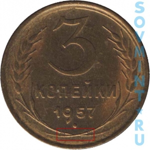 3 копейки 1957, шт.А