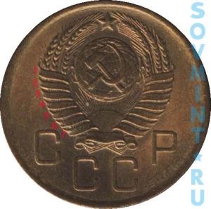3 копейки 1957, шт.аверса (слева 7 витков лент)