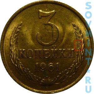 3 копейки 1962, шт.А