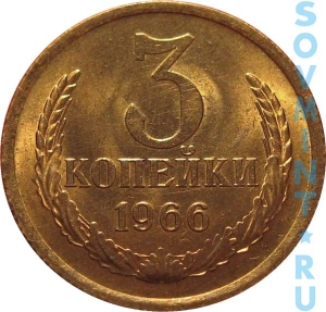 3 копейки 1966, шт.об.ст. (реверс)