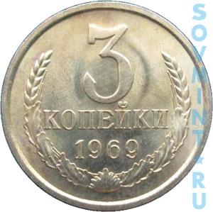 3 копейки 1969, реверс