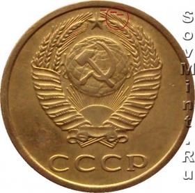3 копейки 1971, шт.2.3