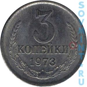 3 копейки 1973, шт.А (справа от буквы И из-под листа выходят 3 ости)