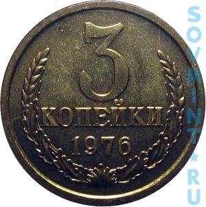 3 копейки 1976, шт.реверса