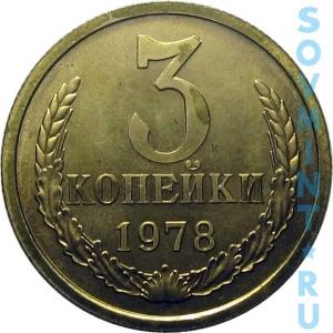 3 копейки 1978, шт.реверса