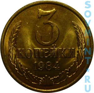 3 копейки 1984, шт.реверса