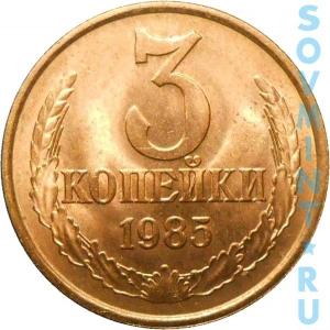3 копейки 1985, шт.реверса