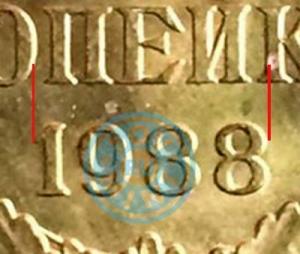 3 копейки 1988, шт.А (увеличенный фрагмент)