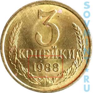3 копейки 1988, шт.А (цифры даты расставлены)