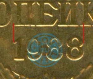 3 копейки 1988, шт.Б (увеличенный фрагмент)