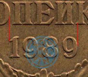 3 копейки 1989, шт.А (увеличенный фрагмент)