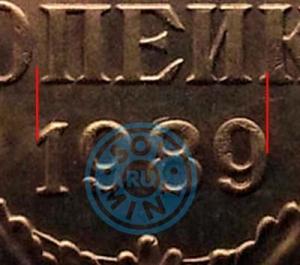 3 копейки 1989, шт.Б (увеличенный фрагмент)