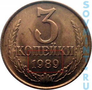 3 копейки 1989, шт.Б (цифры даты сближены)