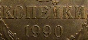 3 копейки 1990, шт.А (фрагмент)