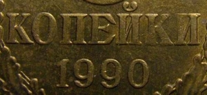 3 копейки 1990, шт.Б (фрагмент)