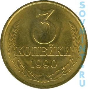 3 копейки 1990, шт.Б