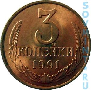 3 копейки 1991, шт.реверса