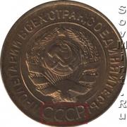 аверс 3 копеек 1926-1935