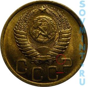 3 копейки 1950, шт.3.1 (буква Р приспущена)