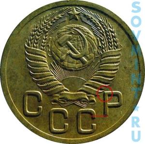 3 копейки 1950, шт.4.1 (буква Р приподнята)