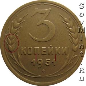 3 копейки 1951, шт.А