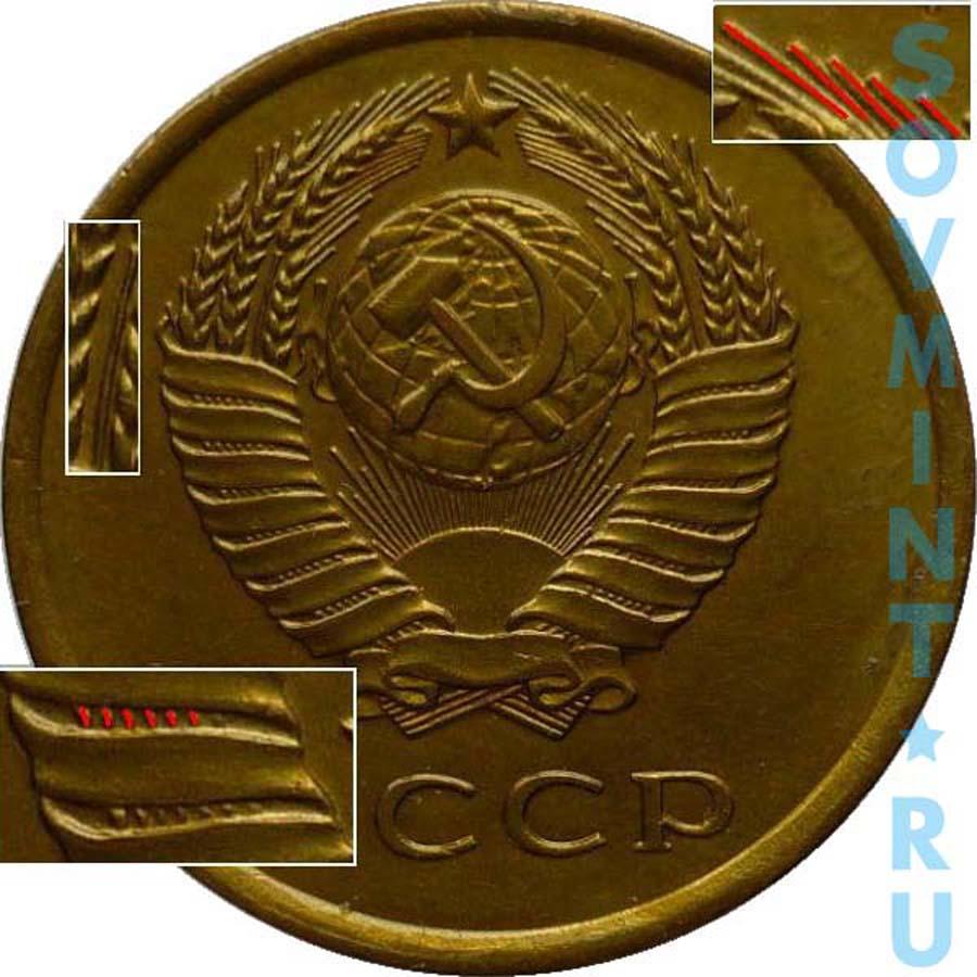 Разновидности монет ссср 1961 1991 по штемпелям десятки монеты стоимость