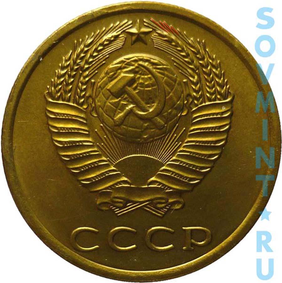 3 копейки 1973 года разновидности монеты выпущенные к чемпионату мира 2018