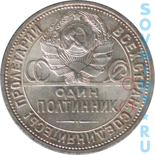 Разновидности полтинник 1927 года 1 рубль 1987 года