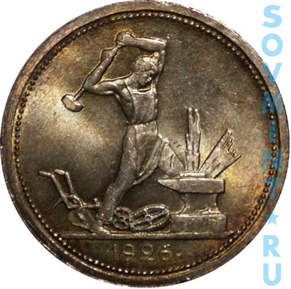 Сколько стоит один полтинник 1926 года новые коллекции монет