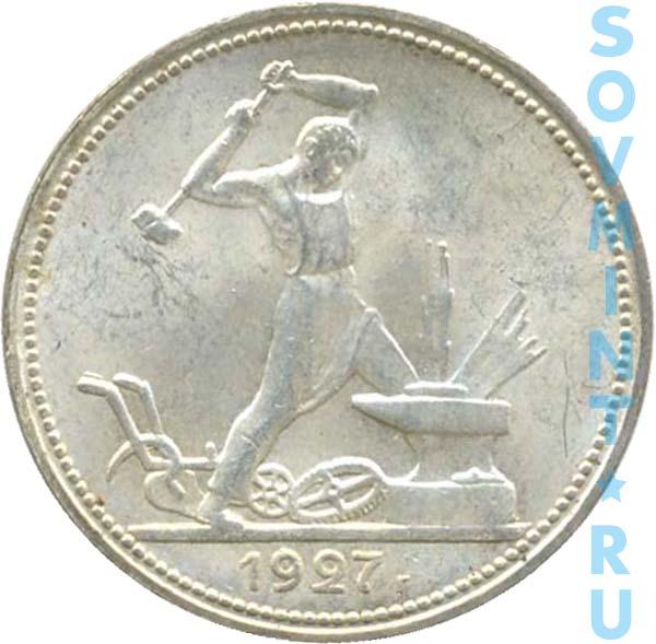 Разновидности полтинник 1927 года набор монет 1961
