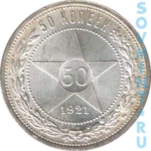 50 копеек 1921, реверс