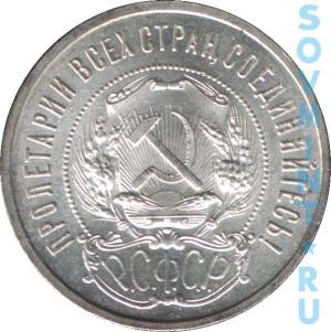 50 копеек 1921-1922, аверс
