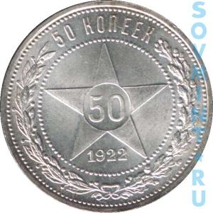 50 копеек 1922, реверс